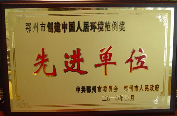 鄂州市创建中国人居环境范例奖先进单位