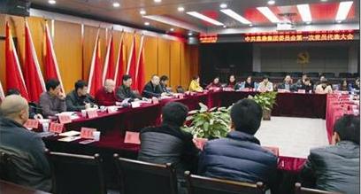 中共鑫鼎集团委员会第一次党员代表大会圆满召开