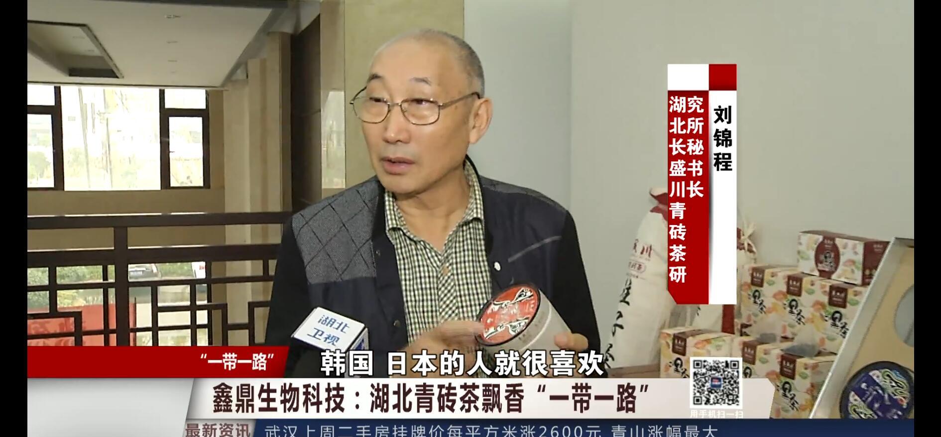 湖北公共新闻频道:长盛川湖北青砖茶飘香一带一路