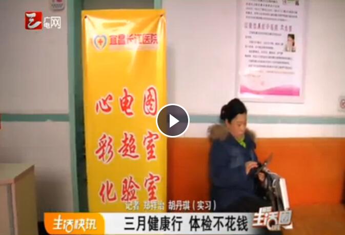 宜昌生活圈:三月健康行 体检不花钱喽
