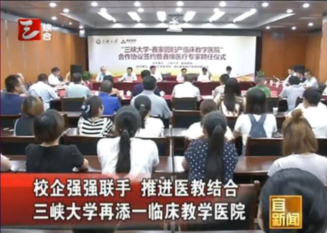 宜昌新闻:三峡大学再添一临床教学医院