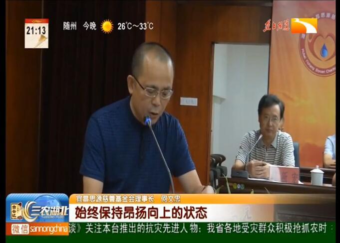 垄上行:宜昌思源基金 发放百万助学金