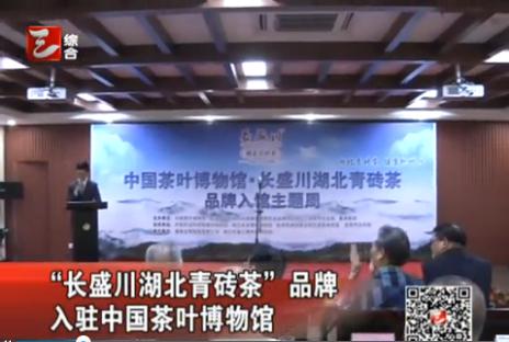 宜昌新闻:长盛川湖北青砖茶入驻中国茶叶博物馆