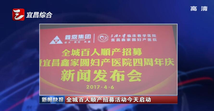 宜昌新闻:全城百人顺产招募活动今天启动
