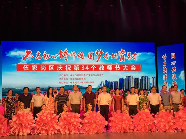 9月10日,鑫鼎集团捐资助力伍家岗区教育发展。