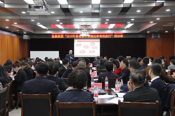 """10月21日,集团公司开展了""""2019年度经营计划制定和有效执行""""培训学习。"""