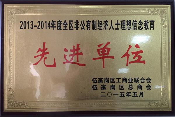 """2015年荣获""""全区非公有制经济人士理想信念教育先进单位""""称号"""