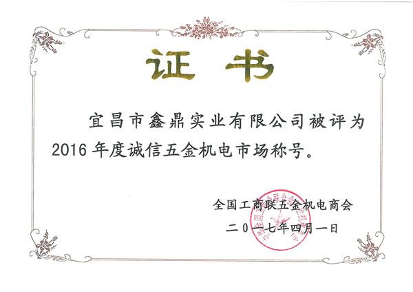 """2017年荣获"""" 2016年度诚信五金机电市场""""称号"""
