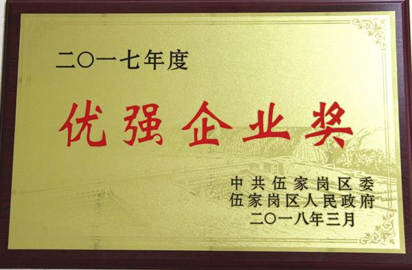 """2018年荣获""""优强企业""""奖"""