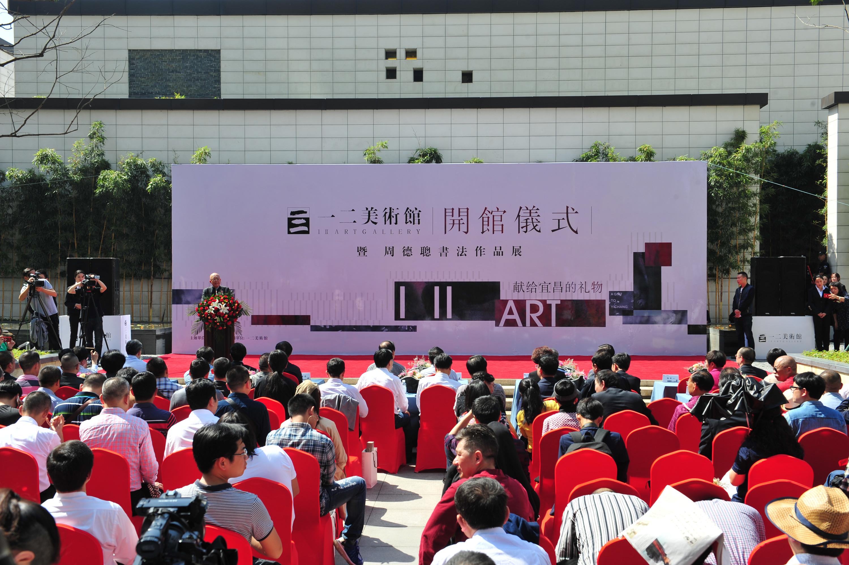 4月19日,宜昌一二美术馆隆重开馆