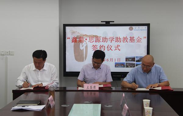 鑫鼎bwin手机客户端捐赠300万助力宜昌教育事业发展