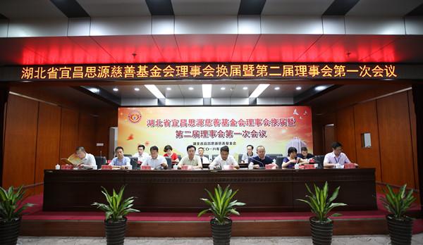 6月14日,湖北省宜昌思源慈善基金会换届暨第二届理事会第一次会议在鑫鼎集团举行