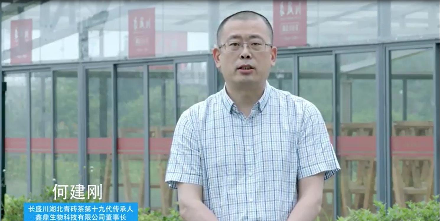 鑫鼎生物科技有限公司董事长、长盛川湖北青砖茶第十九代传人何建刚