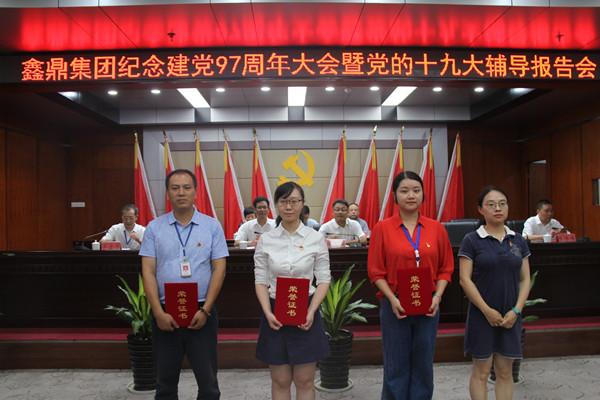 6月30日,鑫鼎集团召开纪念建党97周年大会暨党的十九大辅导报告会