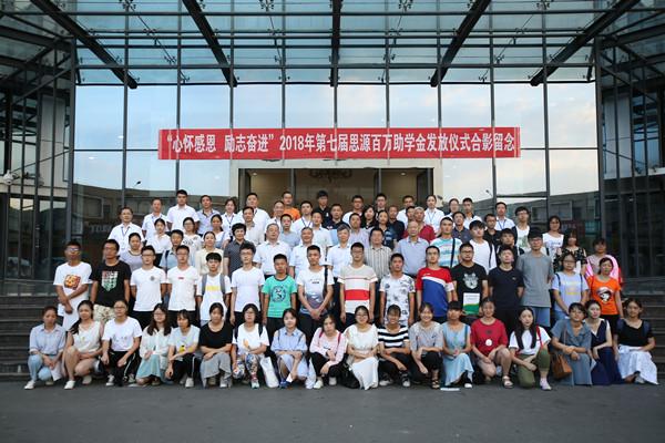 湖北宜昌61名贫困学子领到138万元助学金