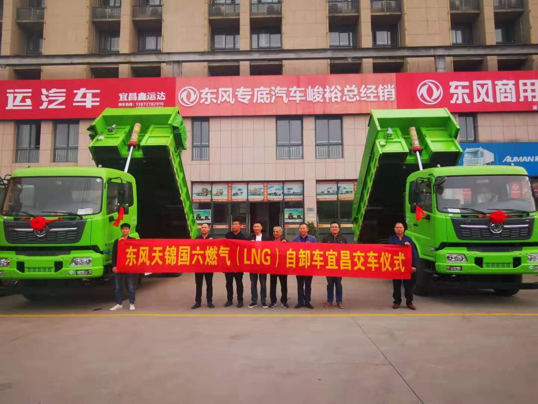 东风国六LNG自卸车交车仪式