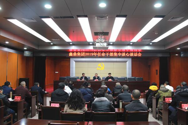 2019年1月29日,集团召开2019年任命干部集中谈心谈话会。集团副董事长、总经理何建刚出席会议并讲话。