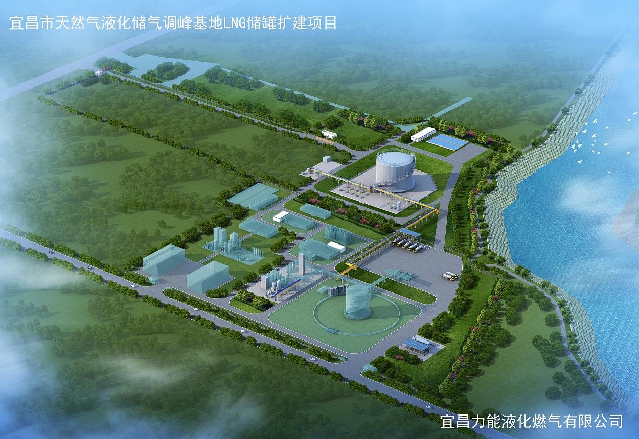 宜昌市天然气液化储气调峰基地