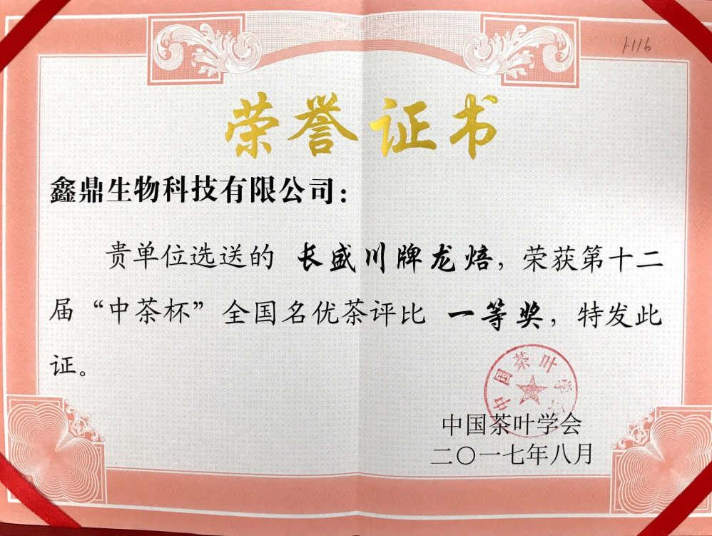 """喜讯,长盛川湖北青砖茶·龙焙系列获""""中茶杯""""一等奖"""