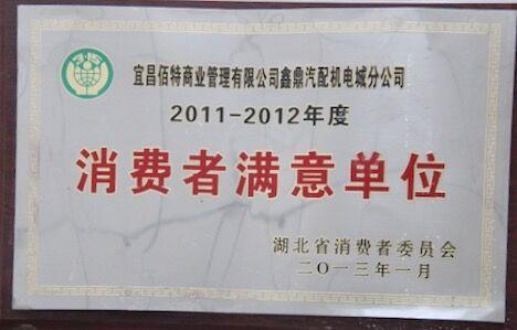 """荣获2011-2012年度""""消费者满意单位"""""""