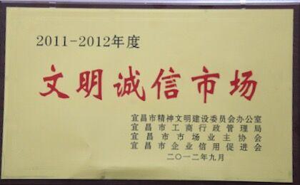 荣获2011-2012年度文明诚信市场
