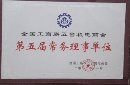 荣获全国工商联五金机电商会第五届常务理事单位