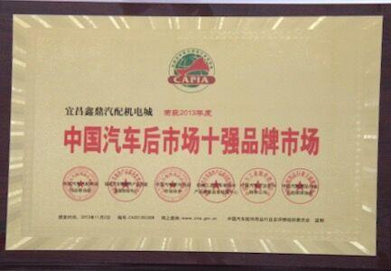 荣获2013年度中国汽车后市场十强品牌市场