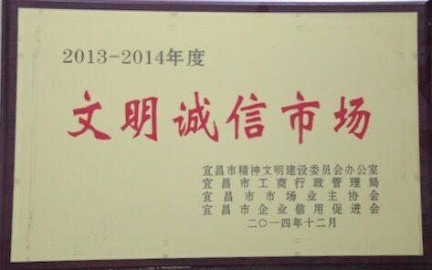 荣获湖北省2013-2014年度文明诚信市场