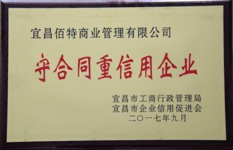 荣获宜昌市守合同重信用企业