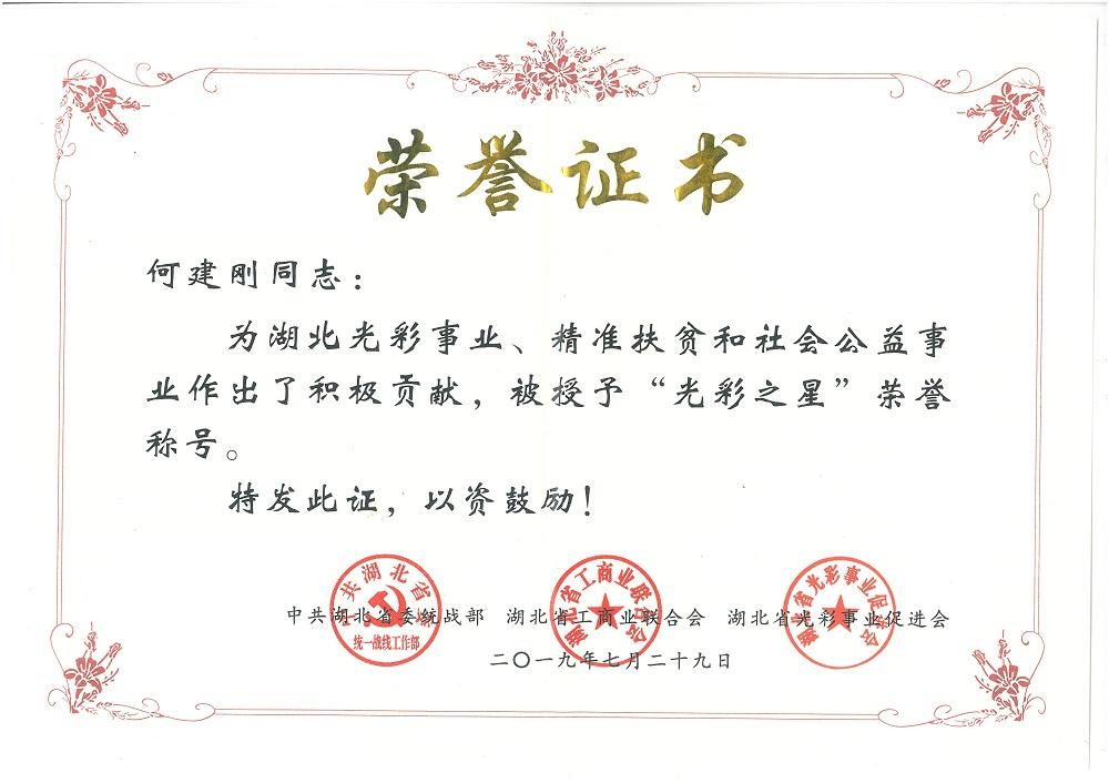 """2019年,何建刚荣获""""光彩之星""""荣誉称号"""