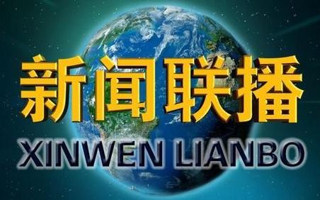 CCTV-1综合频道 新闻联播 【走向我们的小康生活】唢呐吹响丰收曲 茶农走上小康路