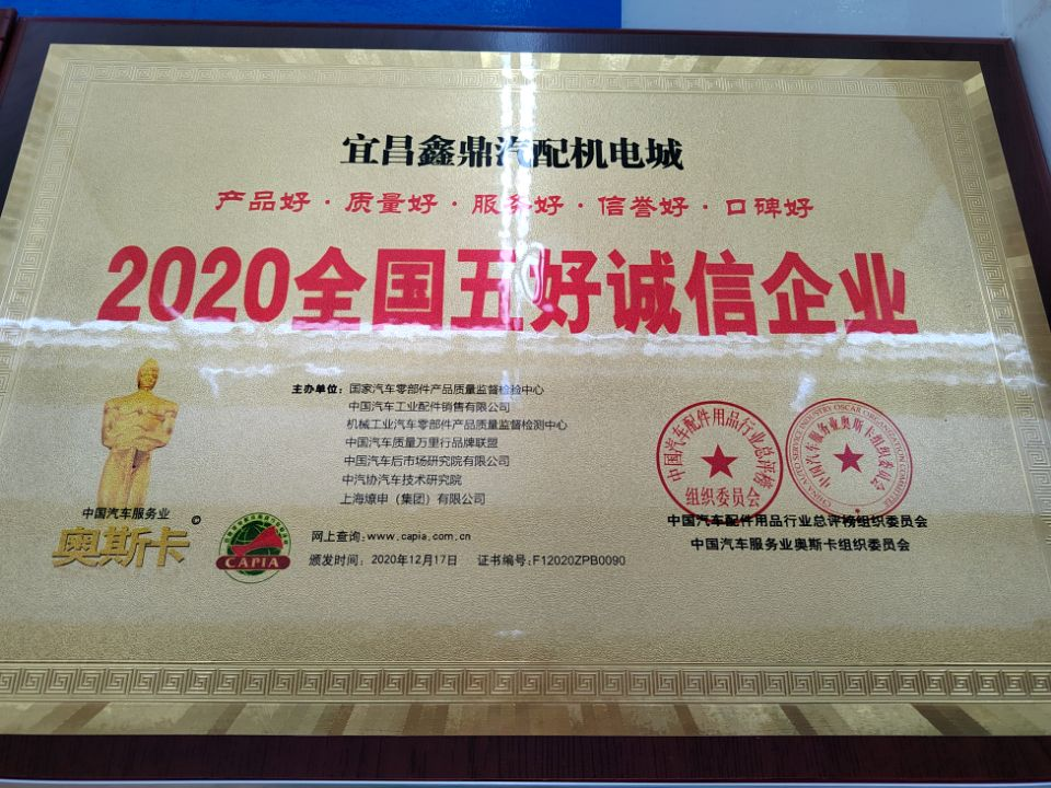 """鑫鼎汽配机电城荣获""""2020年全国五好诚信企业""""称号"""