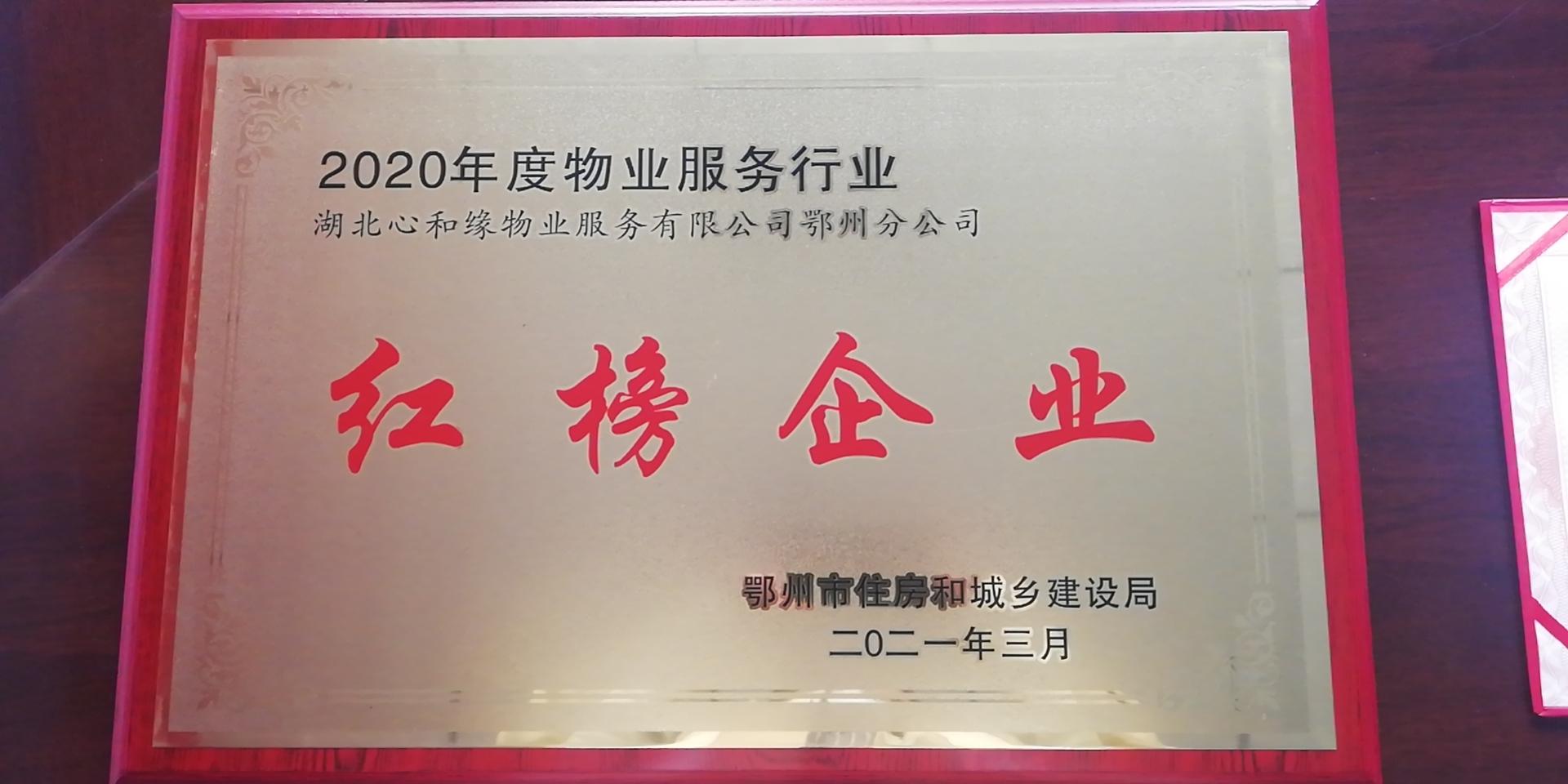 心和缘物业鄂州分公司荣获2020年度物业服务行业红榜企业称号
