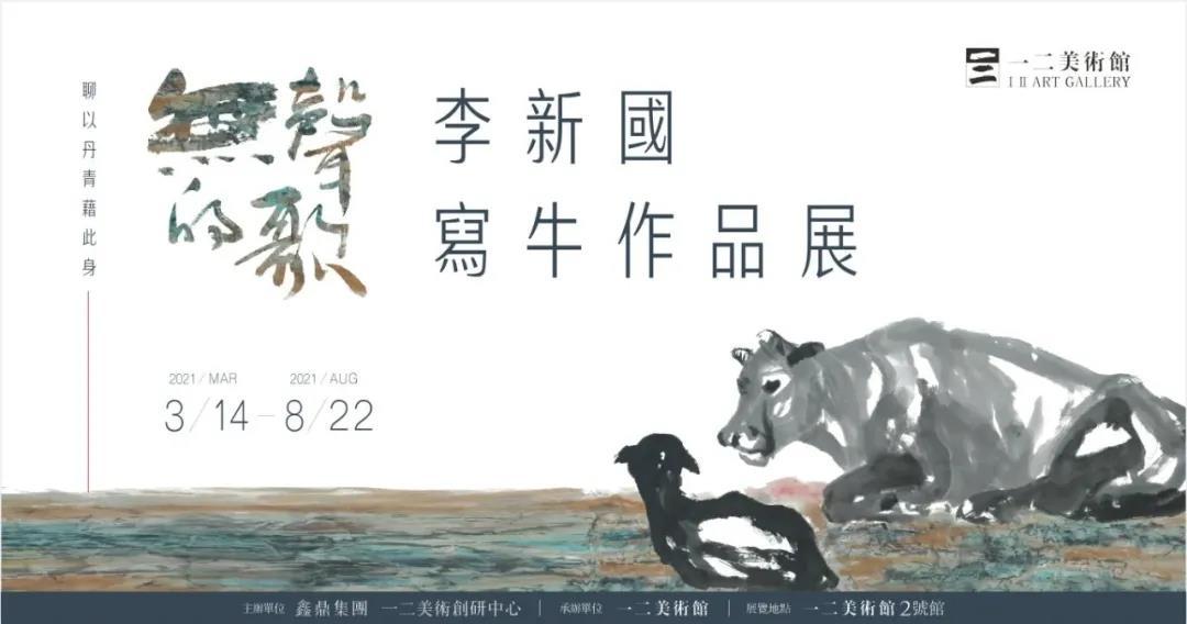 聊以丹青藉此身――无声的歌・李新国写牛作品展在一二美术馆启幕