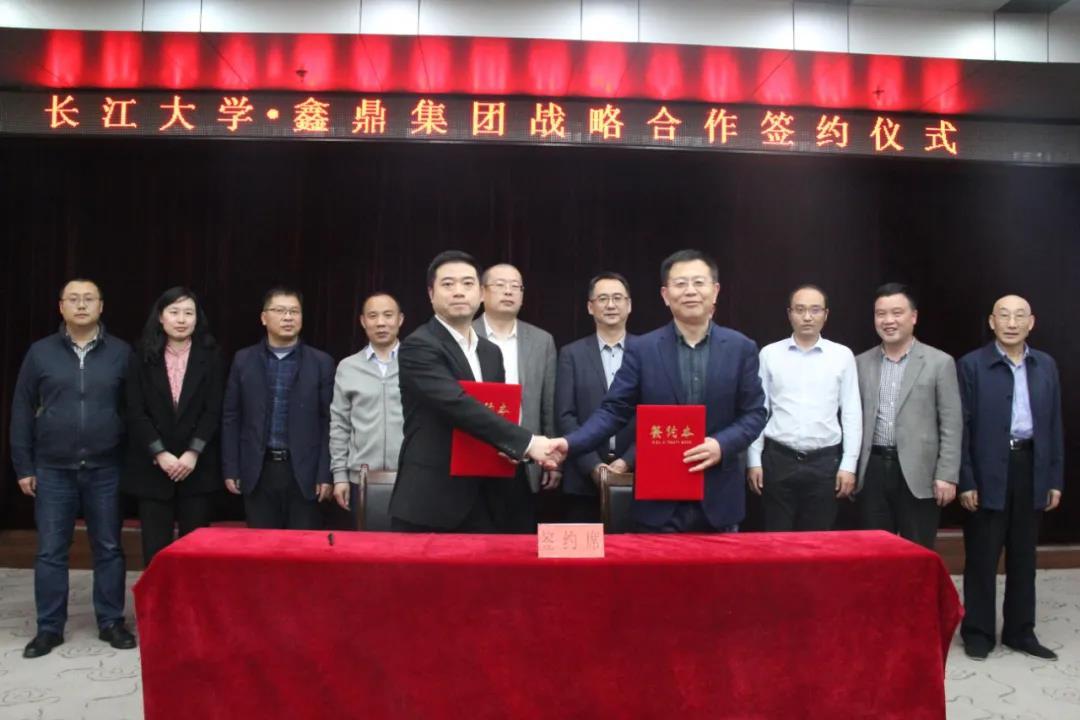 鑫鼎集团与长江大学签订战略合作协议