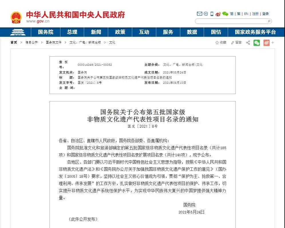 官宣!长盛川被列为国家级非遗保护项目了!