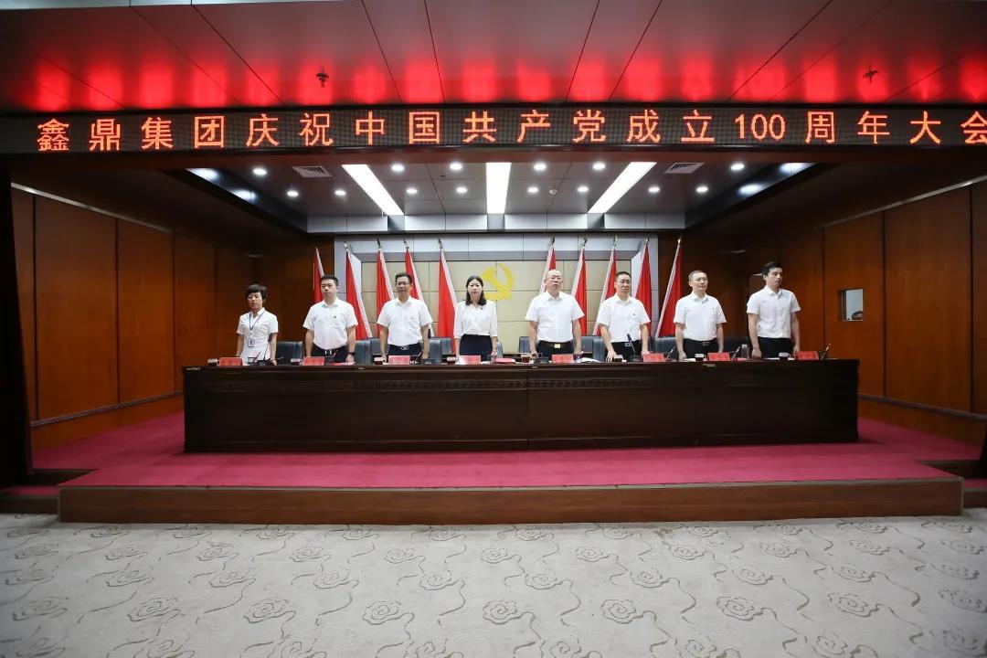 鑫鼎集团举行庆祝中国共产党成立100周年大会